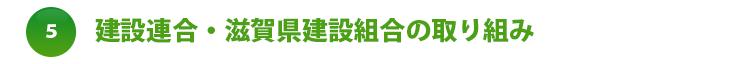 建設連合・滋賀県建設組合の取り組み